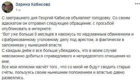 Заявление Георгия Кабисова о начале голодовки. https://www.facebook.com/groups/125990524740029/permalink/192641901408224/
