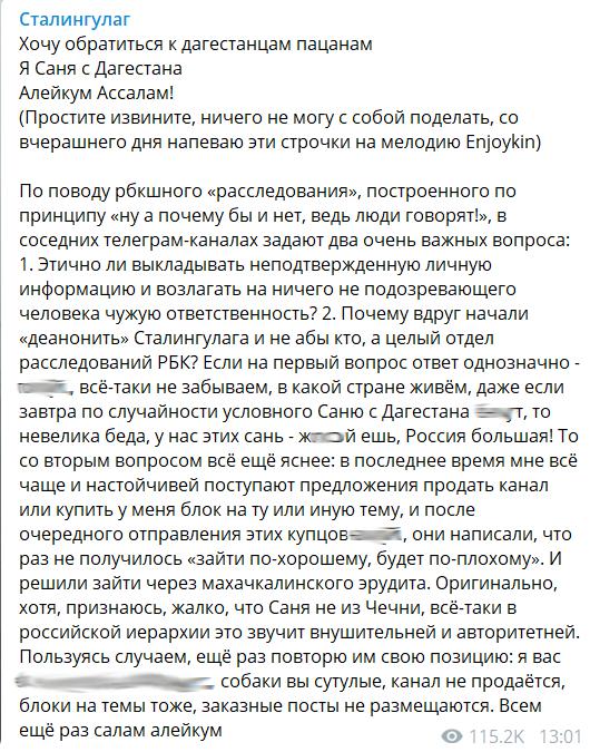 """Пост в Telegram-канале """"Сталингулаг"""" от 12 июля 2018 года."""