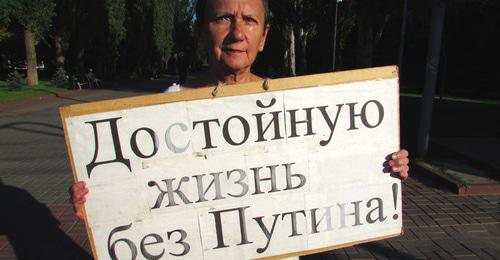 Волгоградские активисты выступили против пенсионной реформы