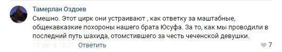 Обсуждение празднования юбилея генерала Романова в соцсетях. https://vk.com/wall-71438488_825758?reply=825840