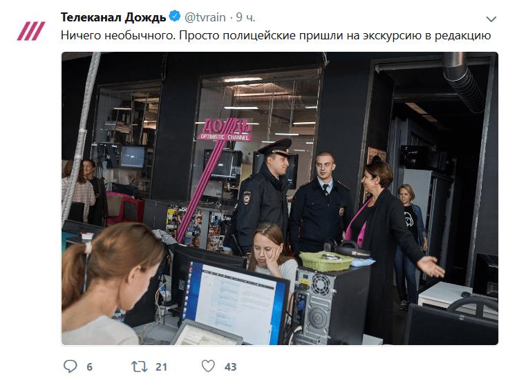 """Скриншот сообщения в Twitter """"Дождя"""""""
