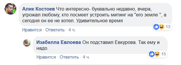 Комментарии на странице Изабеллы Евлоевой.
