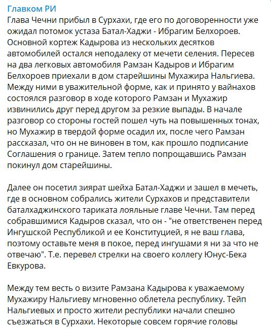 """Сообщение Telegram-канала """"Главком РИ"""""""