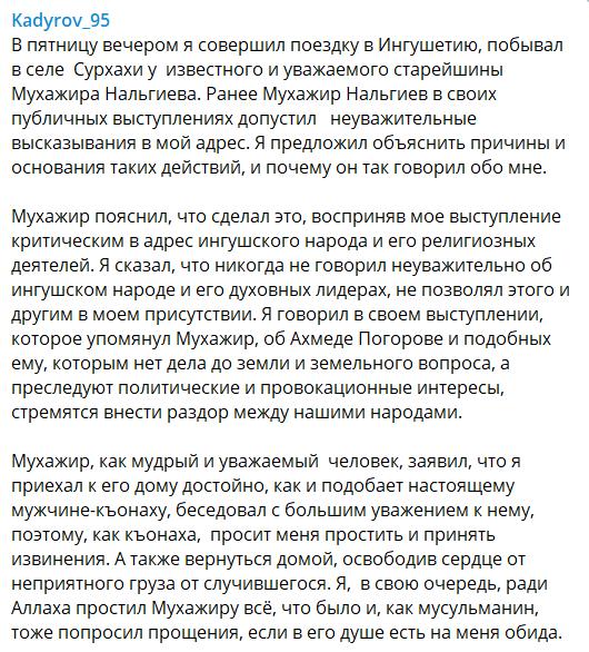 Сообщение Рамзана Кадырова в Telegram