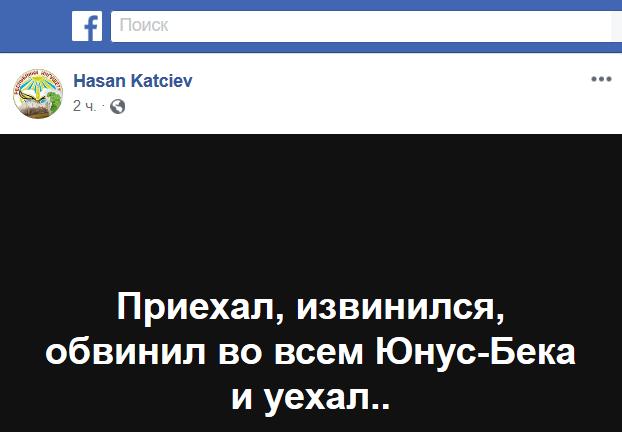 Сообщение Хасана Кациева в Facebook.