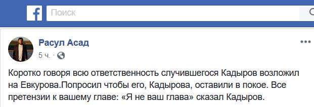 Сообщение Расула Асада в Facebook.