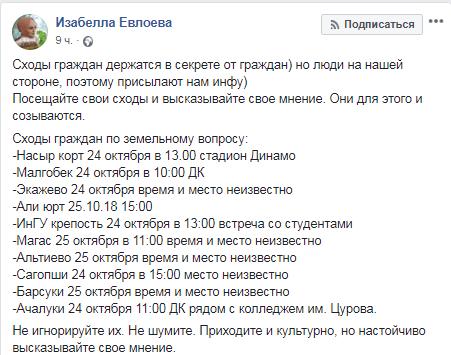Расписание сходов 24 и 25 октября. https://www.facebook.com/izabella.evloeva/posts/897820610411394