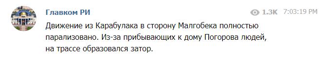 Сообщение о заторе на трассе, https://web.telegram.org/#/im?p=@glavkomri