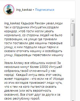 Комментарий к встрече Кадырова и Погорова. https://www.instagram.com/p/BpZzGE-AbR8/?taken-by=ing_kavkaz