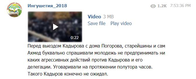 Комментарий к встрече Кадырова и Погорова. https://web.telegram.org/#/im?p=@ingushetia_2018