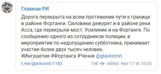 Сообщение о числе силовиков, перекрывших проезд к месту субботника. https://t.me/glavkomri/1183
