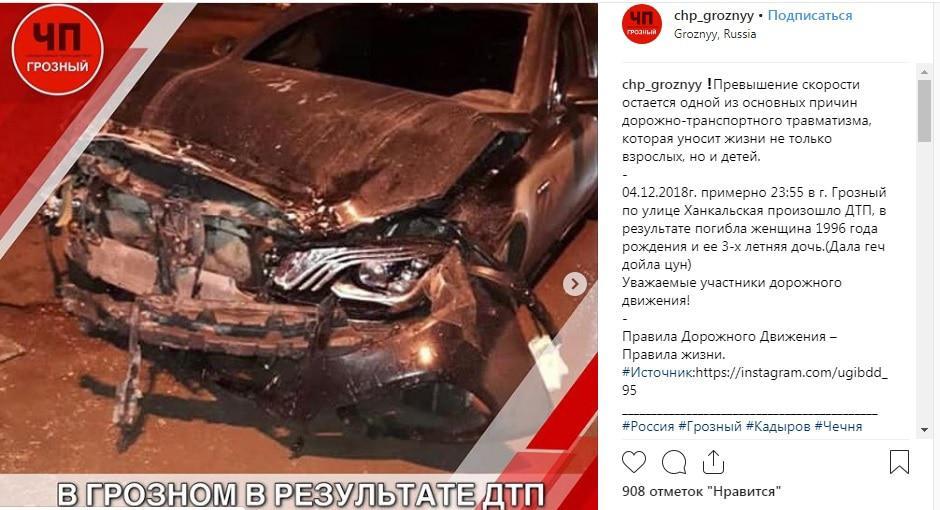 """Скриншот поста на странице """"ЧП Грозный"""" в Instagram, https://www.instagram.com/p/Bq_7vAKlMm2/"""