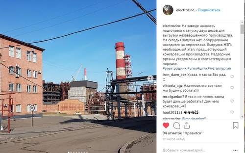 "Комментарии к посту на странице ""Электроцинка"" в Instagram https://www.instagram.com/p/Brr1h3jBOgn/"