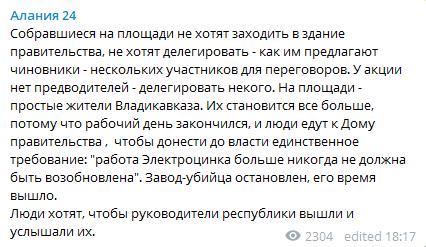 Скриншот поста Telegram-канала«Алания 24» - https://t.me/alanianews24/950
