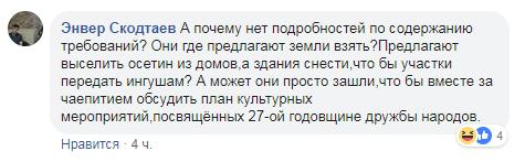 Скриншот обсуждения визита ингушской делегации в село Ир 23 января 2019 года, https://www.facebook.com/amthster/posts/2087462101321798