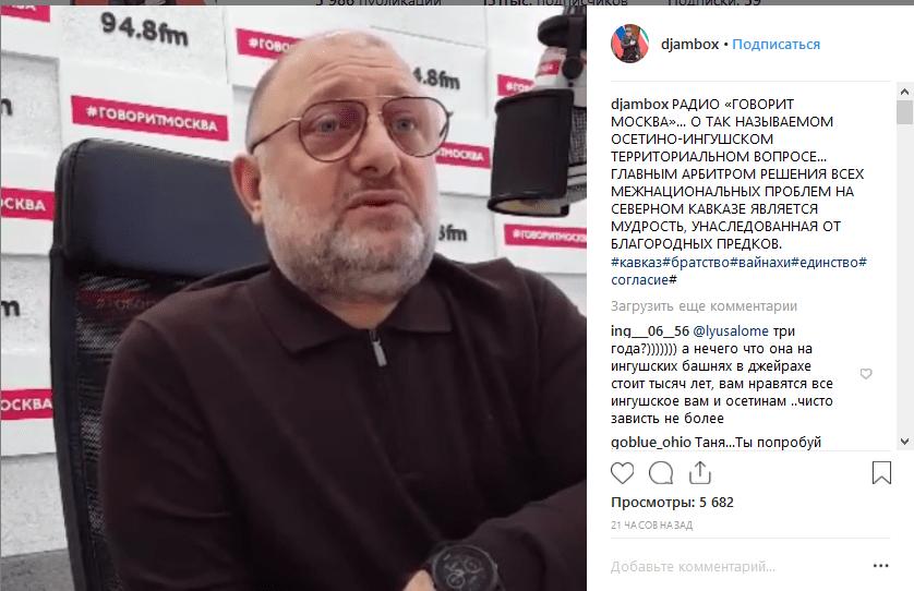 Скриншот обсуждения интервью с Джамбулатом Умаровы, https://www.instagram.com/p/Bs_X87Yn3wv/