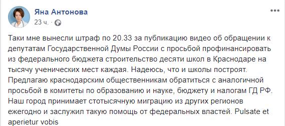 Скриншот сообщения Яны Антоновой о решении суда 11 февраля 2019 года, https://www.facebook.com/lady.michruk/posts/2093298584096050