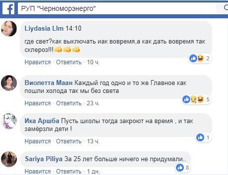 Жители Абхазии пожаловались на непредсказуемое время отключений света