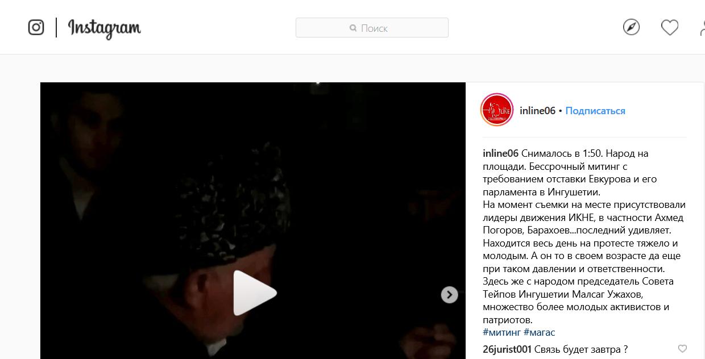 Скриншот поста inline06 https://www.instagram.com/p/BvfWZsuAuBc/