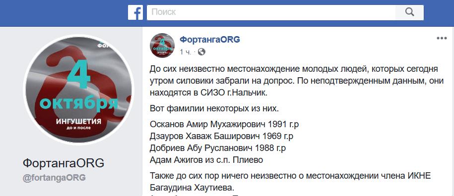 """Скриншот сообщения на странице сообщества """"ФортангаORG"""" в Facebook."""