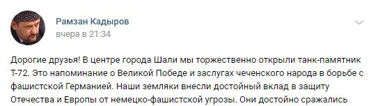 Скриншот публикации Рамзана Кадырова об установке танка-памятника в Шали 2 мая 2019 года, https://vk.com/wall279938622_395197