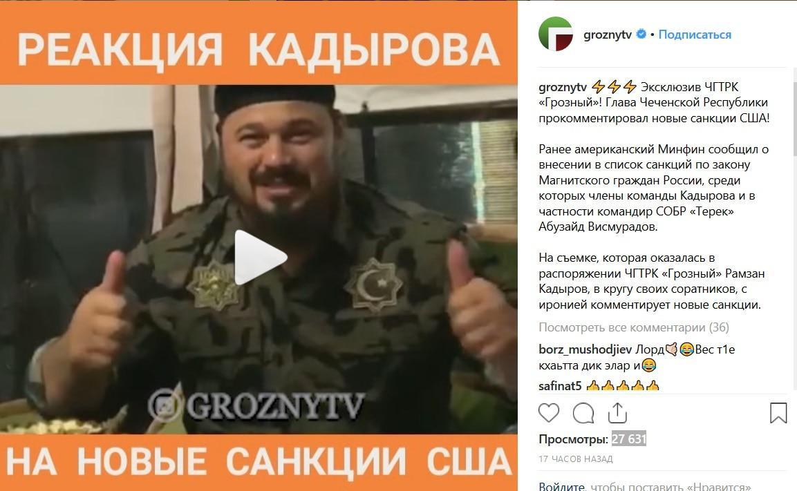 """Скриншот видеозаписи, размещенной 16 мая 2019 года в InstagramЧГТРК """"Грозный"""" https://www.instagram.com/p/BxiInn_gjoz/"""