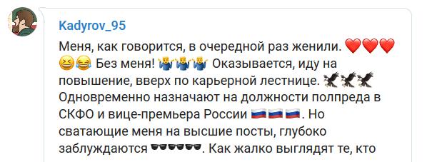 Скриншот сообщения в Telegram-канале Рамзана Кадырова https://t.me/RKadyrov_95/603