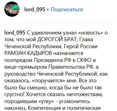 Скриншот записи от 25 мая в Instagram Магомеда Даудова https://www.instagram.com/p/Bx29IajimP1/