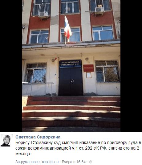 Скриншот записи на странице Светланы Сидоркиной в Facebook