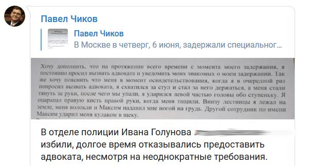 Скриншот поста в Телеграм-канале Павла Чикова https://t.me/pchikov/2206