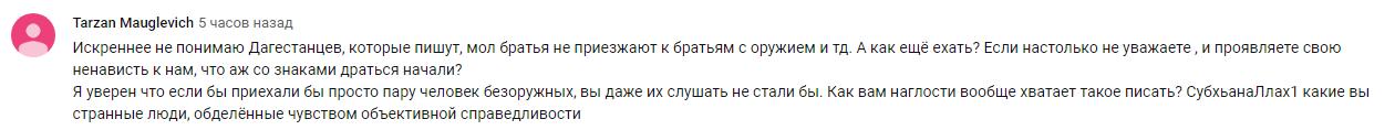 Скриншот обсуждения видеообращения жителя Дагестана к Рамзану Кадырову, https://www.youtube.com/watch?v=o-pwzGBsG1g&lc=UgxE3w_od9DZTWt6p7N4AaABAg