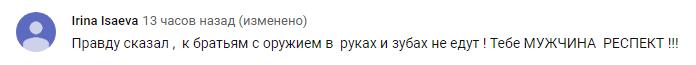 Скриншот обсуждения видеообращения жителя Дагестана к Рамзану Кадырову, https://www.youtube.com/watch?v=o-pwzGBsG1g&lc=UgxCezzc4zMNbCQGBlh4AaABAg
