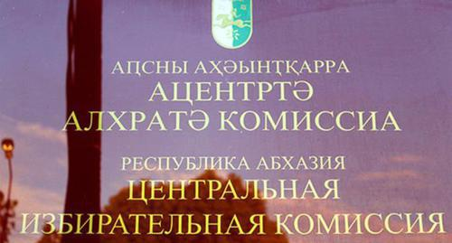 ЦИК Абхазии зарегистрировала три группы по выдвижению кандидатов в президенты