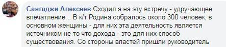 Комментарий Сангаджи Алексеева в группе «Республика Калмыкия (текущее состояние и развитие)» в Facebook. Источник: https://www.facebook.com/groups/1749317095326390/permalink/2331717193753041/