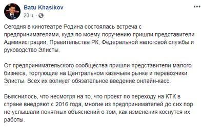 Пост Бату Хасикова по поводу протеста предпринимателей 1 июля 2019 года. Источник: https://www.facebook.com/batu.khasikov/posts/2842798962428505