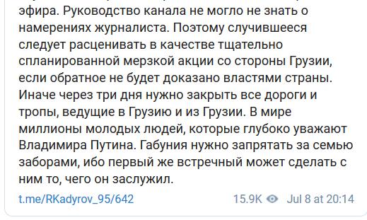 Фрагмент поста в Телеграм-канале Рамзана Кадырова https://t.me/RKadyrov_95/642