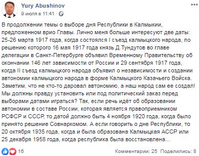 Оппозиция раскритиковала дату празднования Дня Калмыкии