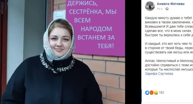 Задержание ингушской активистки вызвало разочарование в Калиматове