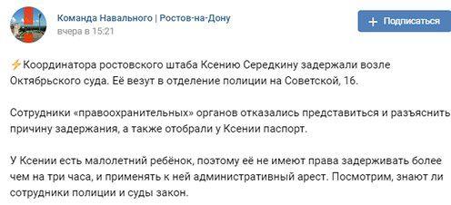 Акция протеста в Ростове-на-Дону обернулась задержанием десяти человек