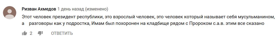 Комментарий под видео с угрозами Кадырова https://www.youtube.com/watch?v=5w2mzT6jtX8