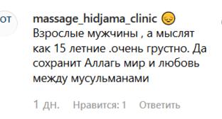Комментарий на странице echo.dagestana в Instagram