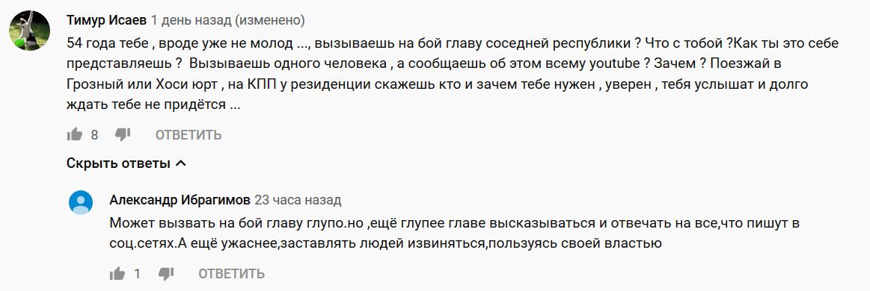 Комментарии под видео Гажимурада Исабекова https://www.youtube.com/watch?v=sOVfdEyTli4