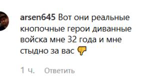 Комментарий на странице kavkaz_days в Instagram