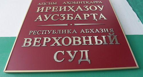 Верховный суд Абхазии поддержал ЦИК в тяжбе Квициии и Хаджимбы