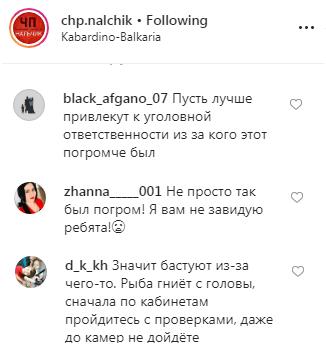 Скриншот со страницы chp.nalchik в Instagram https://www.instagram.com/p/B3PxhfWHs0bDfeuv_5ijmTlrC9OW5JZhnxYSEQ0/