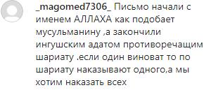 Скриншот комментария к публикации обращения к тейпу Евкурова, https://www.instagram.com/p/B4Se8JNHRdB/