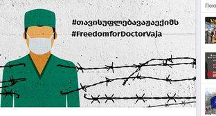 Анонс акции в поддержку Гаприндашвили. Скриншот сообщения в Facebook https://www.facebook.com/events/1382591418584854/