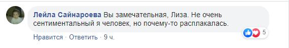 Комментарий к публикации Елизаветы Александровой-Зориной в Facebook. https://www.facebook.com/alexandrovazorina