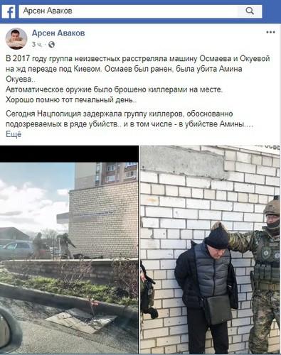 Скриншот со страницы Арсена Авакова в Facebook https://www.facebook.com/arsen.avakov.1/posts/2749524981804257