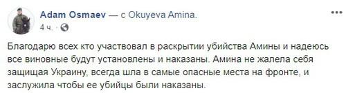 Скриншот со страницы Адама Осмаева в Facebook https://www.facebook.com/adamosmayev/posts/1473199016163826